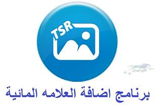 TSR Watermark