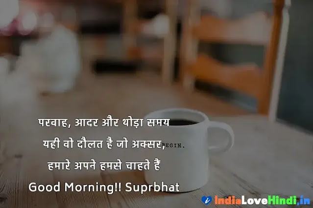 good morning sms in hindi for friend