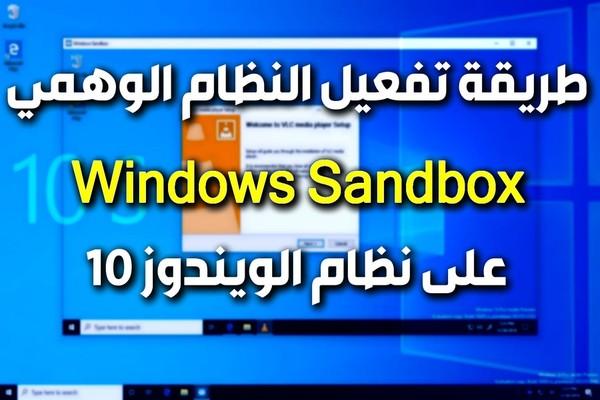 طريقة تفعيل النظام الوهمي Sandbox على ويندوز 10Windows