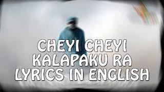Cheyi Cheyi Kalapaku Ra Lyrics in English, Cheyi Cheyi Kalapaku Ra Lyrics , Cheyi Cheyi Kalapakura Lyrics in English