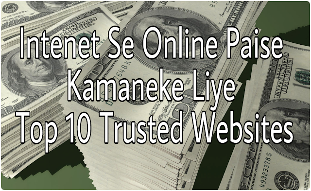 Internet-se-Online-Paise-kamane-ki-Top-10-trusted-websites