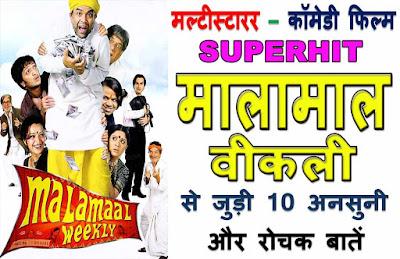 Malamaal Weekly trivia In Hindi