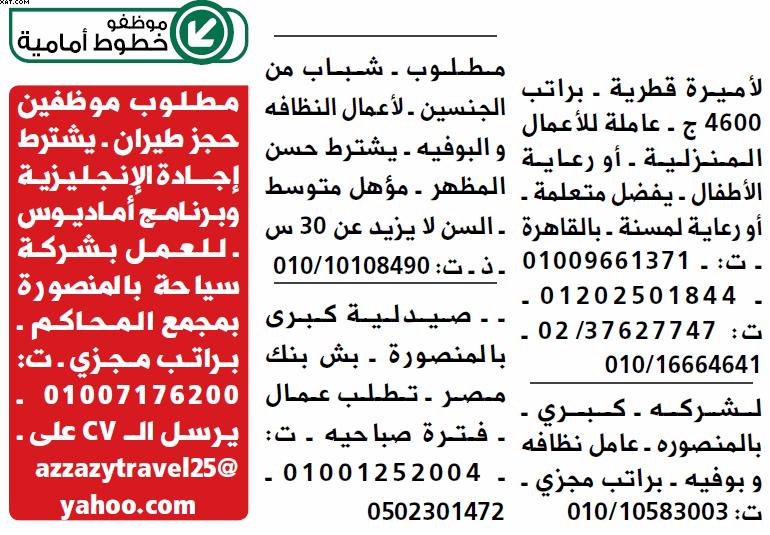 gov-jobs-16-07-28-01-43-40
