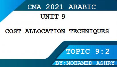 استكمالا لشرح cma بالعربي|هذا الموضوع يتضمن شرح طريقة تحميل التكاليف الصناعية الغير مباشرة|العناصر الثابتة والمتغيرة من التكاليف الصناعية الغير مباشرة