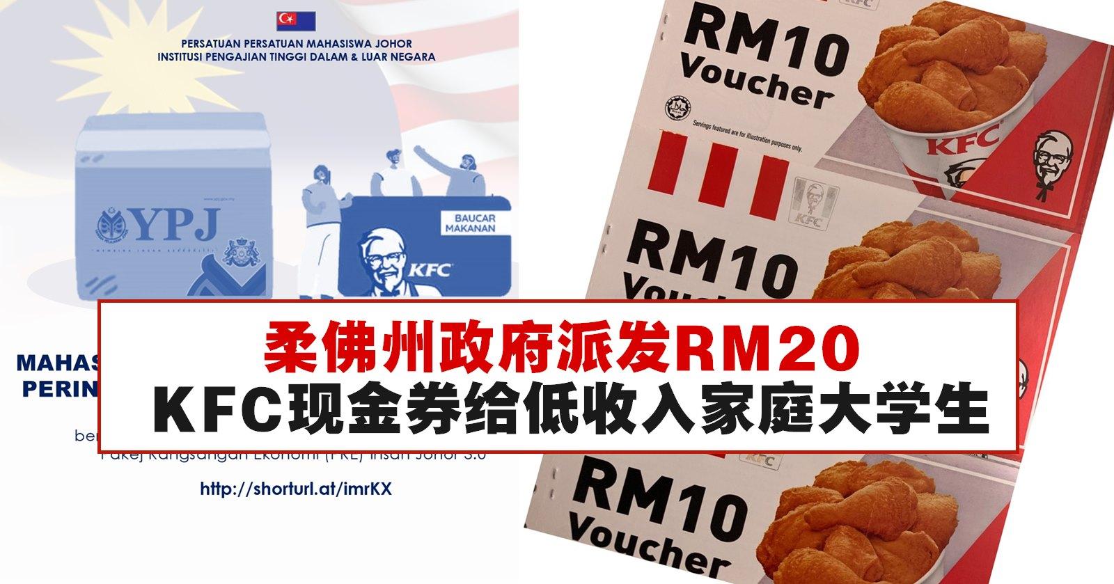 柔佛州政府派发RM20 KFC现金券给低收入家庭大学生