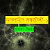 Online Mock Test in Bengali | General Science Online Test in Bengali |