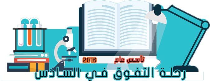 المراجعه المركزة  في الكيمياء من اعداد الاستاذ مهند السوداني 2016