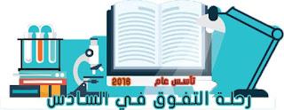 الاسئلة الوزارية في الادب والنصوص 2016 للدكتور باشق العربي