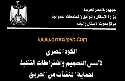 تحميل الكود المصري للحريق واشتراطات الدفاع المدني PDF