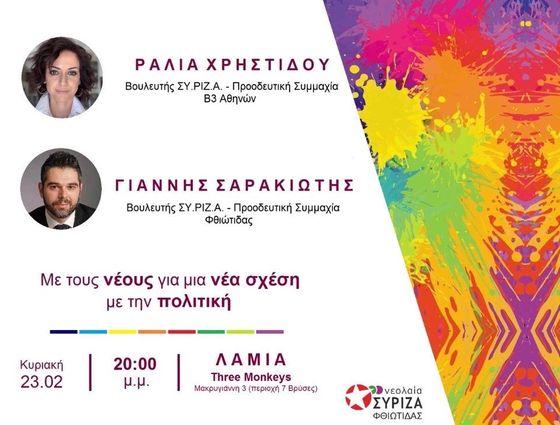 Βραδιά Νεολαίας ΣΥΡΙΖΑ Φθιώτιδας/23.02.20