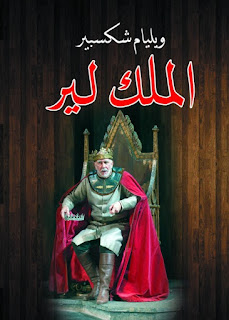 كتاب الملك لير