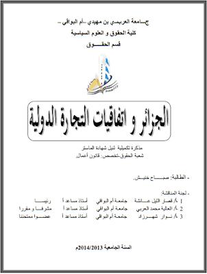مذكرة ماستر: الجزائر واتفاقيات التجارة الدولية PDF
