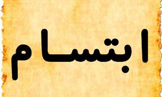 تفسير مشاهدة اسم ابتسام في منام العزباء