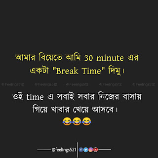 bangla funny