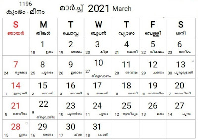 March 2021 Malayala Manorama Calendar