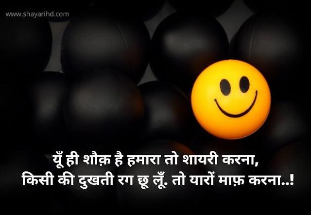 Heart touching Shayari in Hindi for Whatsapp