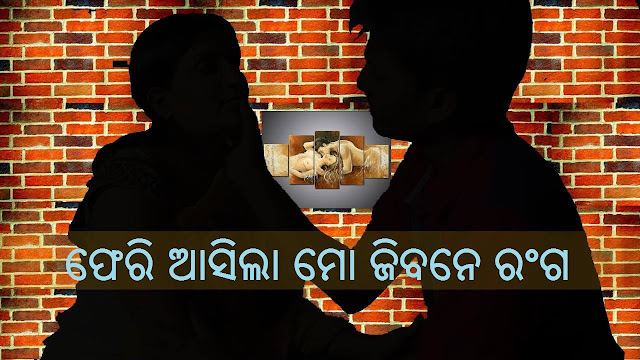 Pheri Asila Mo Jibane Ranga