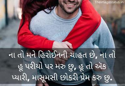 Love Status In Gujarati language