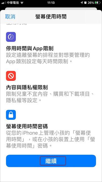 iPhone小技巧:如何開啟『螢幕使用時間』