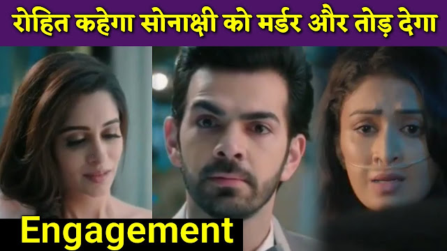 Big Mystery :  Suman's real mystery behind Sonakshi did Rayma's accident in Kahan Hum Kahan Tum