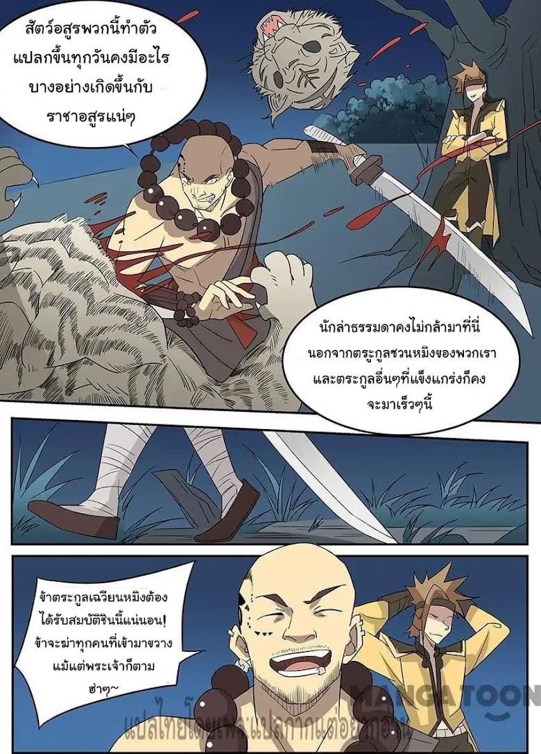 God of War - หน้า 12