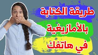طريقة الكتابة باللغة الأمازيغية على هاتفك الأندرويد 2020