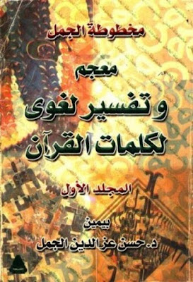 مخطوطة الجمل معجم وتفسير لغوي لكلمات القرآن - حسن عز الدين الجمل , pdf