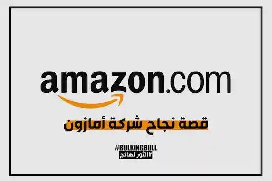 قصة نجاح شركة أمازون للتسوق الإلكتروني Amazon.com