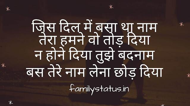 Mood off shayari in hindi for girlfriend and boyfriend relationship