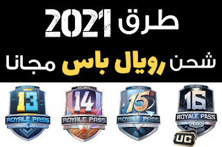 طرق شحن رويال باس مجانا 2021 العراق - لحق حالك!