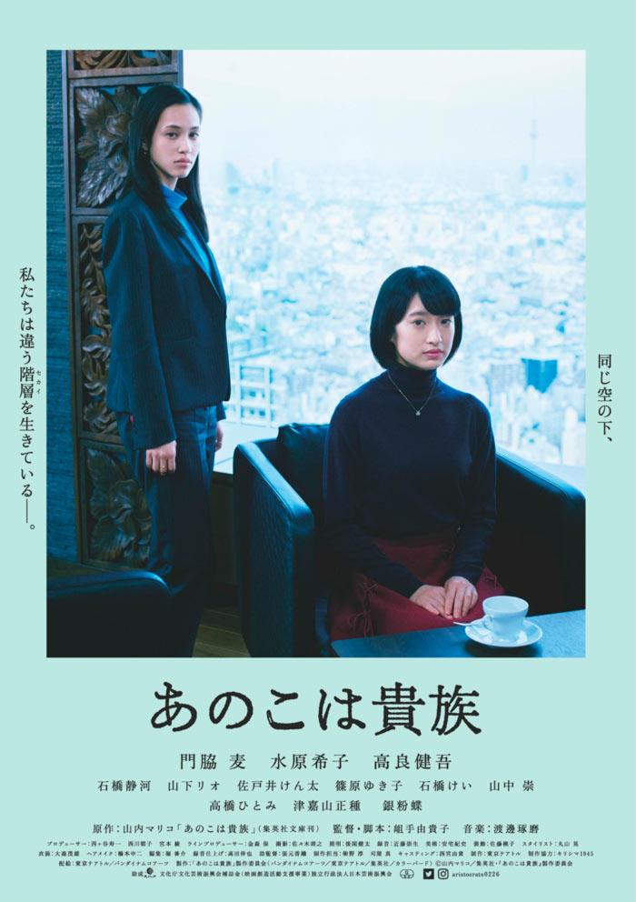 Aristocrats (Tokyo Noble Girl / Ano Ko Ha Kizoku) film - Yukiko Sode - poster