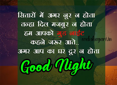 funny good night shayari img