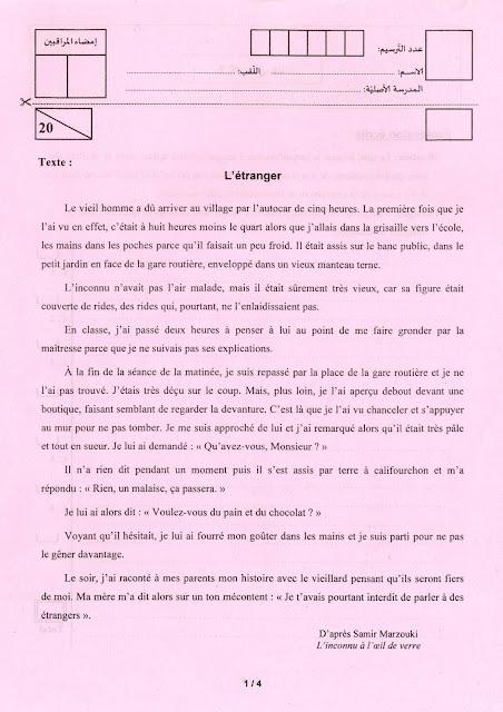 مناظرة الدخول الى المدارس الاعدادية النموذجية 2019 اختبار الفرنسية