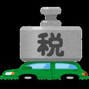 重い自動車税のイラスト