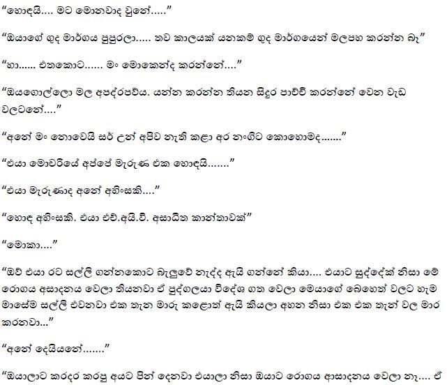 Dilshika The Bank Job 8 - sinhala wal katha - Sinhala Wal Katha