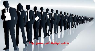 اوظيفة, ابحث عن وظيفة, ما الوظيفة المناسبة, وظيفة لي, وظيفة ناجحة, النجاح في الوظيفة, النجاح في العمل,