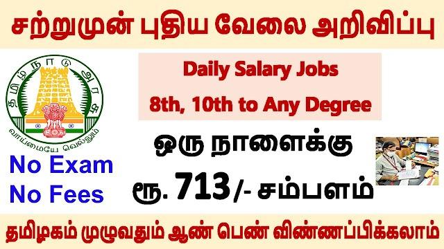 சற்றுமுன் தமிழக அரசு துறையில் தின சம்பள வேலைவாய்ப்பு | Tn Govt Daily Salary Job