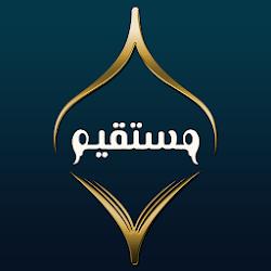 تحميل تطبيق مستقيم اذكار ادعية سبحة ذكية رقية شرعية  mostaqeem apk للاندرويد اخر اصدار