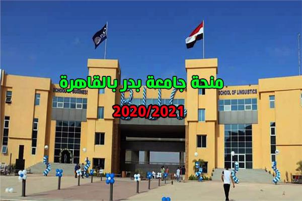منحة جامعة بدر بالقاهرة لطلاب الثانوية العامة المصرية 2020/2021