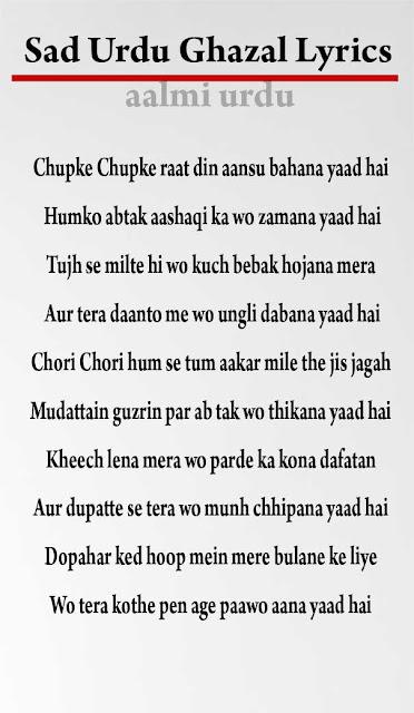 sad urdu ghazal lyrics, ghazal lyrics, sad shayari, sad poetry