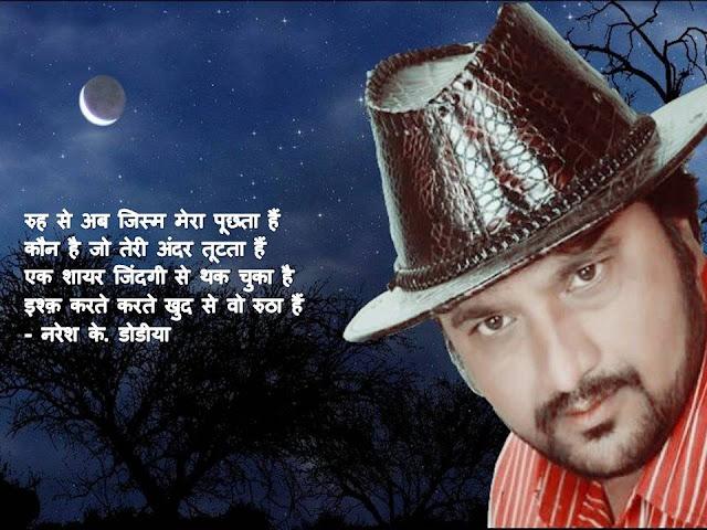 रुह से अब जिस्म मेरा पूछता हैं  Hindi Muktak By Naresh K. Dodia