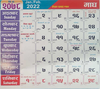 Nepali Calendar 2078 Magh