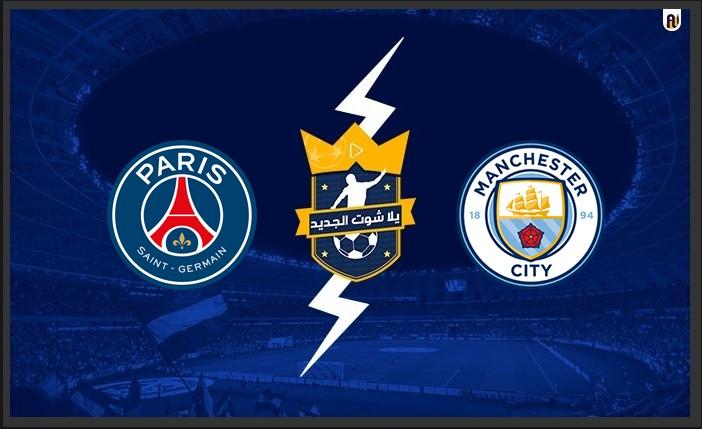 نتيجة مباراة  باريس سان جيرمان ومانشستر سيتي  اليوم يلا شوت دوري الابطال