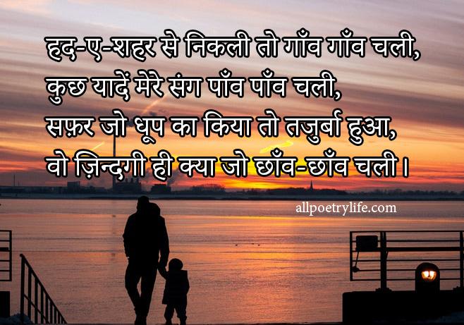 Hindi gazal on life, Hindi Shayari on life, Hindi quotes on life, Hindi poetry on life, Hindi poems on life, Zindagi Sad Shayari, Beautiful poetry about life, motivational quotes in hindi, shayari on life, inspirational quotes in hindi, sad love quotes in hindi, true lines about life in hindi, best shayari on life, sad life quotes in hindi, best life quotes in hindi, life status in hindi 2 line, gulzar shayari on life, beautiful quotes on life in hindi, emotional quotes in hindi on life, life attitude shayari, hindi kavita on life, life line shayari, sad shayari in hindi for life, real life quotes in hindi, good shayari on life, life quotes in hindi 2 line, sher o shayari on zindagi,