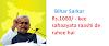 बिहार सरकार रु.1000/ - की सहायता राशि दे रही है - ऐसे प्राप्त करें