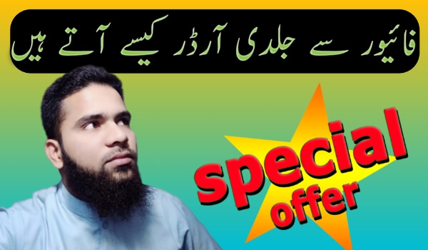 How To Get Orders On Fiverr Quickly Hindi WT1