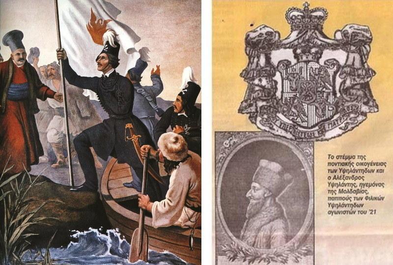 Η συμμετοχή των Ελλήνων του Πόντου στην Επανάσταση του 1821