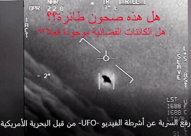 هل يوجد مخلوقات فضائية؟ السرية ترفع عن مقاطع فيديو تُظهر صحون طائرة