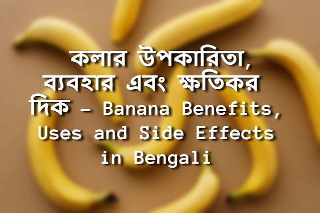 কলার উপকারিতা, ব্যবহার এবং ক্ষতিকর দিক – Banana Benefits, Uses and Side Effects in Bengali