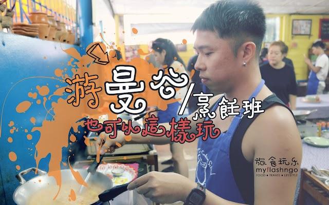 【曼谷】也可以这样玩(之)学做泰国菜 | Sompong Thai 厨艺教室